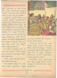 July 1962 Telugu Chandamama magazine page 25
