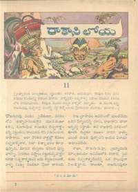 July 1962 Telugu Chandamama magazine page 23