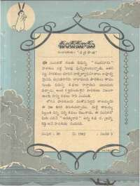 July 1962 Telugu Chandamama magazine page 15