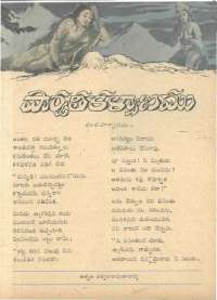 July 1962 Telugu Chandamama magazine page 19
