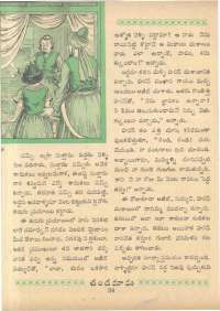 July 1962 Telugu Chandamama magazine page 48