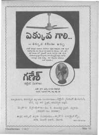 July 1962 Telugu Chandamama magazine page 13