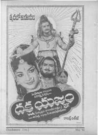 July 1962 Telugu Chandamama magazine page 10