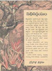 July 1962 Telugu Chandamama magazine page 31