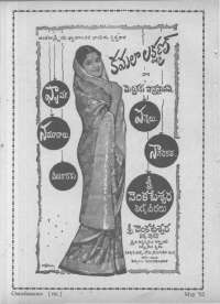 July 1962 Telugu Chandamama magazine page 14