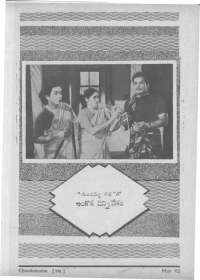 July 1962 Telugu Chandamama magazine page 85