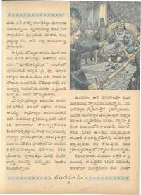 July 1962 Telugu Chandamama magazine page 17