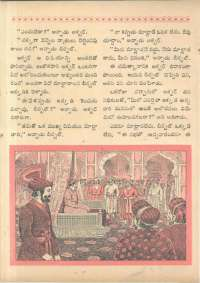 July 1962 Telugu Chandamama magazine page 42