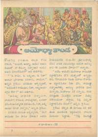 July 1962 Telugu Chandamama magazine page 63