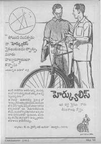 July 1962 Telugu Chandamama magazine page 81