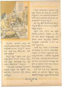 July 1962 Telugu Chandamama magazine page 44