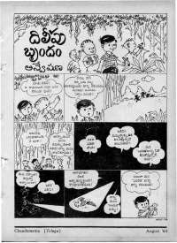 September 1964 Telugu Chandamama magazine page 85
