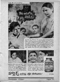 September 1964 Telugu Chandamama magazine page 83