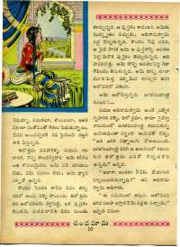 September 1964 Telugu Chandamama magazine page 24