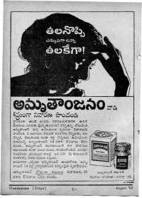 September 1964 Telugu Chandamama magazine page 12