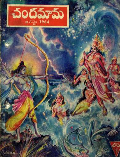 September 1964 Telugu Chandamama magazine cover page