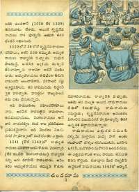 September 1964 Telugu Chandamama magazine page 17