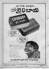 September 1964 Telugu Chandamama magazine page 14