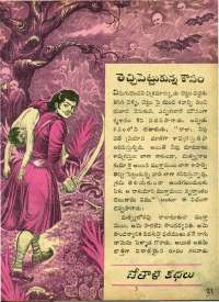 September 1964 Telugu Chandamama magazine page 31