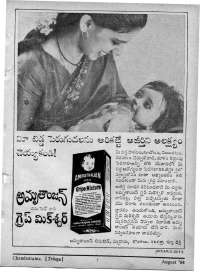 September 1964 Telugu Chandamama magazine page 79