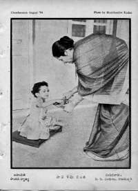 September 1964 Telugu Chandamama magazine page 77