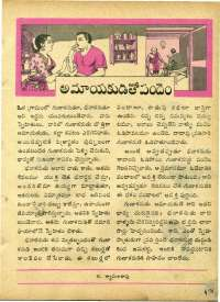 September 1964 Telugu Chandamama magazine page 43