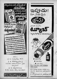 September 1964 Telugu Chandamama magazine page 80