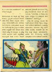September 1964 Telugu Chandamama magazine page 27