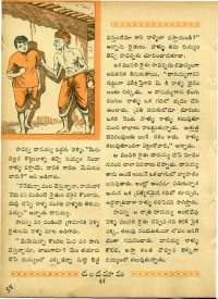September 1964 Telugu Chandamama magazine page 58