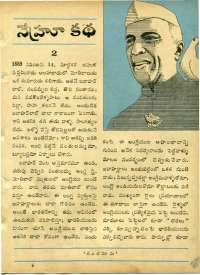 September 1964 Telugu Chandamama magazine page 71