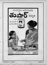 September 1964 Telugu Chandamama magazine page 81