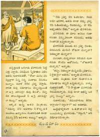 September 1964 Telugu Chandamama magazine page 44