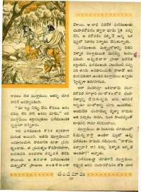 September 1964 Telugu Chandamama magazine page 32