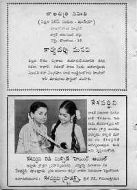 September 1964 Telugu Chandamama magazine page 84