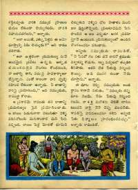 September 1964 Telugu Chandamama magazine page 70