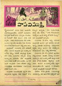 September 1964 Telugu Chandamama magazine page 39