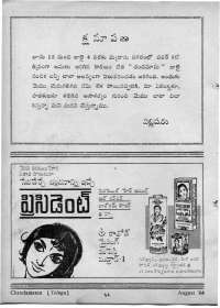 September 1964 Telugu Chandamama magazine page 6