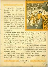 September 1964 Telugu Chandamama magazine page 45