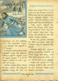 September 1964 Telugu Chandamama magazine page 20
