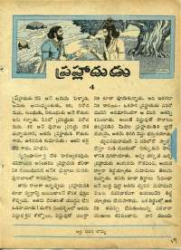 September 1964 Telugu Chandamama magazine page 19