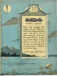 September 1964 Telugu Chandamama magazine page 15