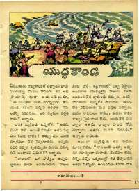September 1964 Telugu Chandamama magazine page 63