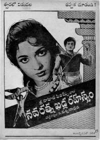 September 1964 Telugu Chandamama magazine page 13