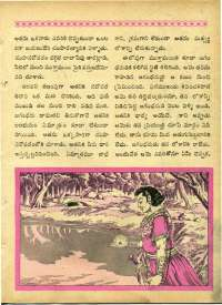 September 1964 Telugu Chandamama magazine page 35