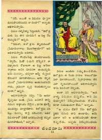 September 1964 Telugu Chandamama magazine page 25