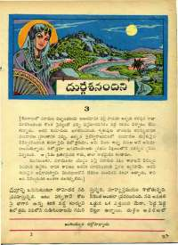 September 1964 Telugu Chandamama magazine page 23