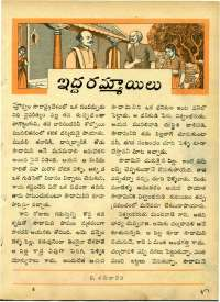 September 1964 Telugu Chandamama magazine page 47