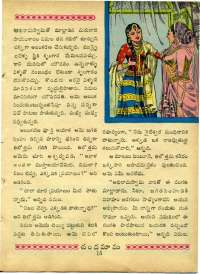 September 1964 Telugu Chandamama magazine page 29