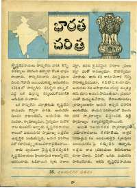 September 1964 Telugu Chandamama magazine page 16