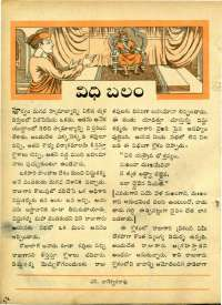 September 1964 Telugu Chandamama magazine page 54